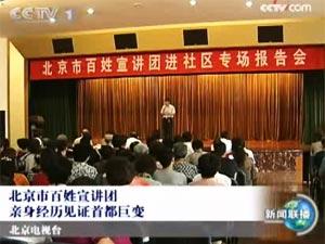 北京市百姓宣讲团活动报道